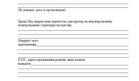 образец заявления на въезд на территорию - фото 3