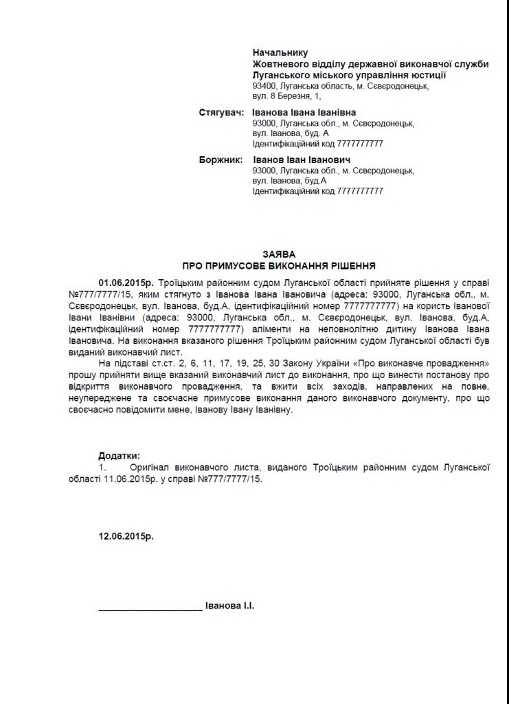 Заявление о подаче исполнительного листа судебным приставам