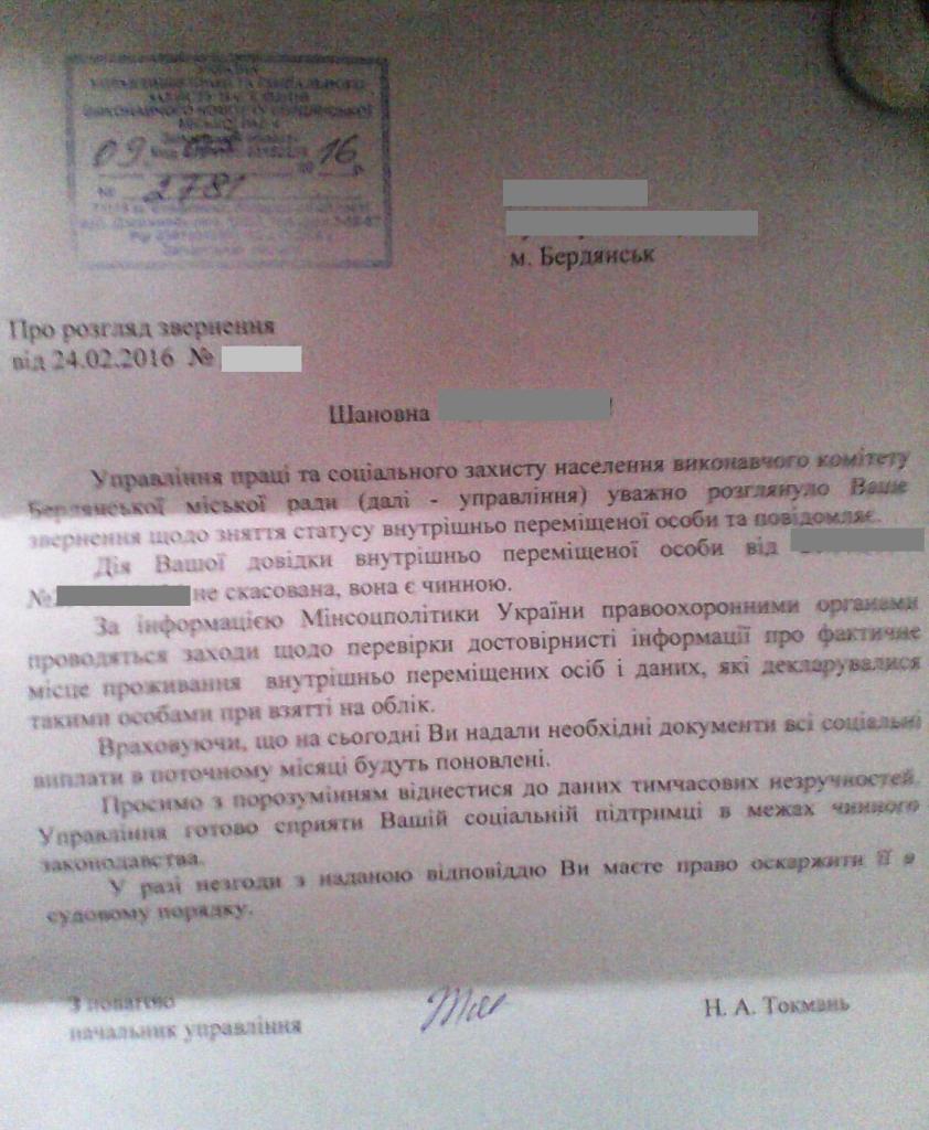 Бердянск_УТЗСН_Ответ_Ред