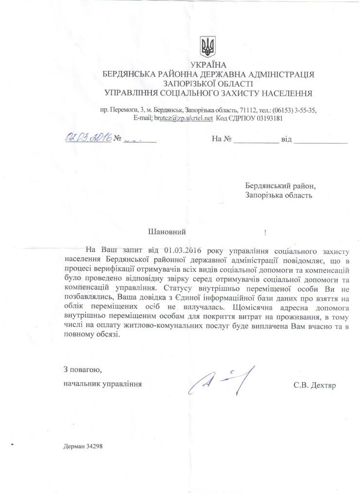 Ответ УТСЗН №1 Бердянск