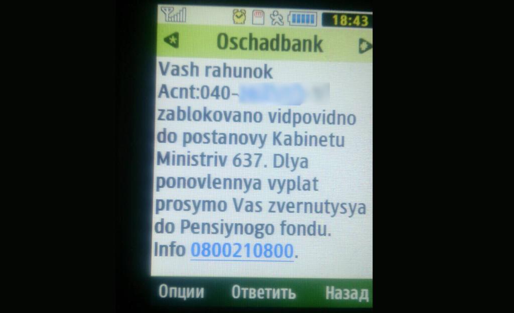 "СМС о блокировании счета. Фото БФ ""Право на захист"""